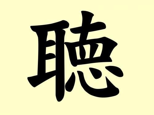 ascoltare,cina,ideogrammi,scrittura,simbolo,orecchio,occhio,altro,cuore
